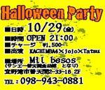 Halloween_MilBesos_101029.JPG