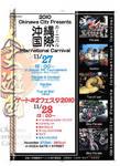 OkinawaCity_101127-28.jpg