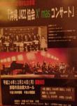 OkinawaJazzAssociationXmasConcert_121224.jpg