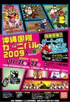 OkinawaKokusaiCarnival2009.jpg