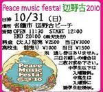 PeaceMusicFesta_in_Henoko_101031.JPG