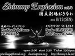ShimmyExplosionVol4_120812.jpg