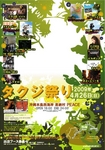 Takuji-matsuri_090426.JPG