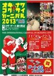 OkinawaInternationalFestivalGate2_131130-1201.jpg