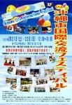 OkinawaCityInternationalFestival_150221-22.jpg