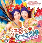 OkinawanCarnival_130628.jpg