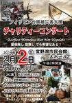 CharityConcert4PhillipinesDisaster_140202.jpg