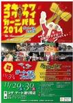 KokusaiCarnival_Gate2Festival_OkinawaCity_141129-30.jpg