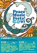 peacemusic07_index.JPG