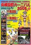 OkinawaKokusaiCarnival_2008